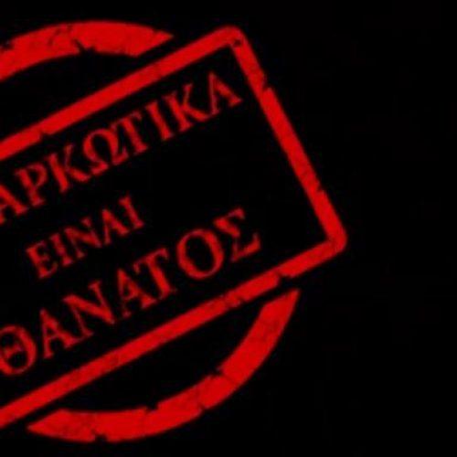Spot της Ελληνικής Αστυνομίας κατά των Ναρκωτικών