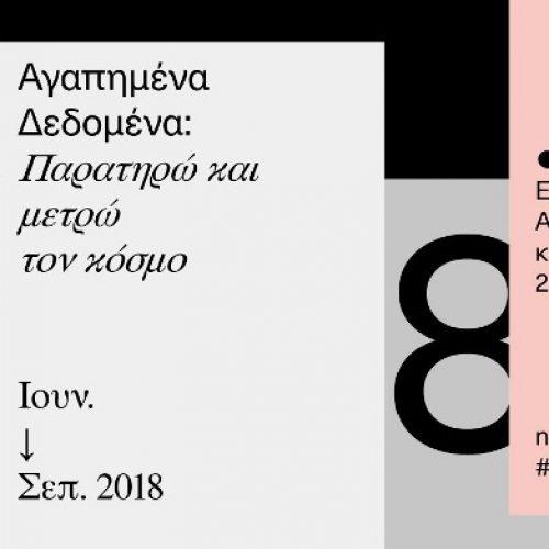 """Καλοκαιρινή Eκστρατεία Aνάγνωσης και Δημιουργικότητας 2018 της Δημοτικής βιβλιοθήκης """"Θ. Ζωγιοπούλου"""""""