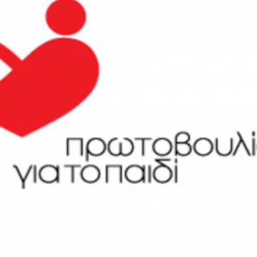 "H εκδήλωση της  ""Πρωτοβουλίας για το Παιδί"",  Δευτέρα 2 Ιουλίου"
