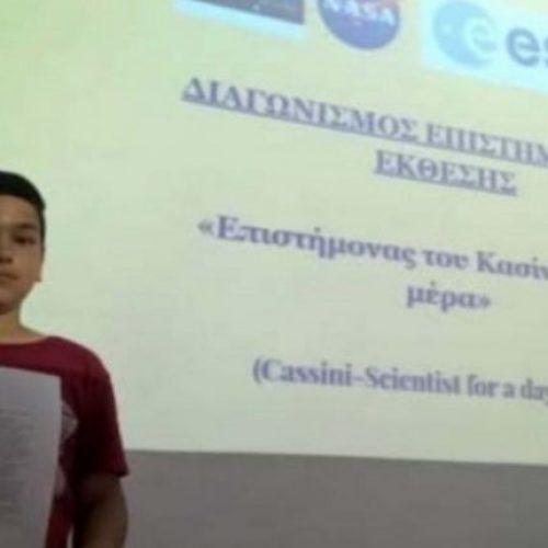 Μαθητής Δημοτικού Σχολείου της Καλύμνου πήρε το πρώτο βραβείο σε διεθνή διαγωνισμό της NASA