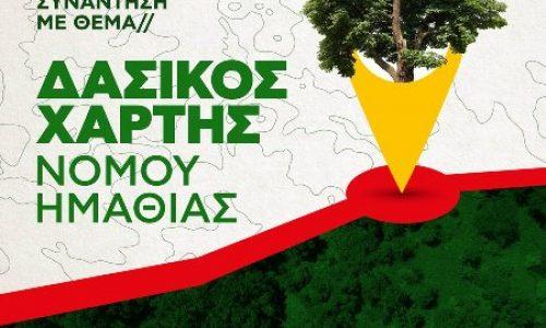 Ενημερωτική συνάντηση στη Νάουσα για τον δασικό χάρτη της Ημαθίας