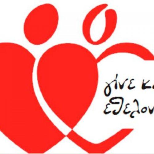 Η Εύξεινος Λέσχη Βέροιας με αφορμή την  Παγκόσμια Ημέρα Εθελοντή Αιμοδότη, 14 Ιουνίου 2018