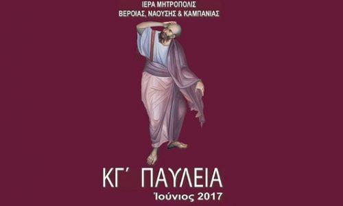 Η Μητρόπολη βραβεύει το Δήμο Βέροιας