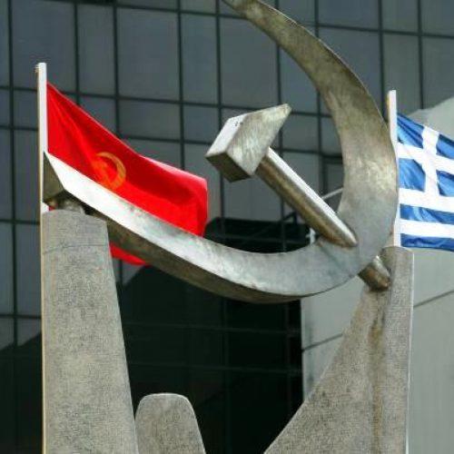 Ανακοίνωση του  ΚΚΕ  για τη συμφωνία Ελλάδας - FYROM