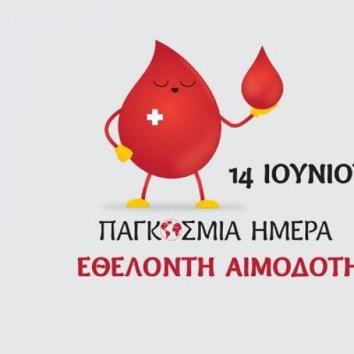 Εκδήλωση στο  Κέντρο Υγείας Βέροιας στα πλαίσια της Παγκόσμιας Ημέρας Εθελοντικής Αιμοδοσίας