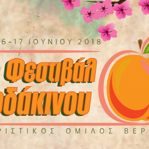 3o Διεθνές Συνέδριο για το Ροδάκινο στη Βέροια