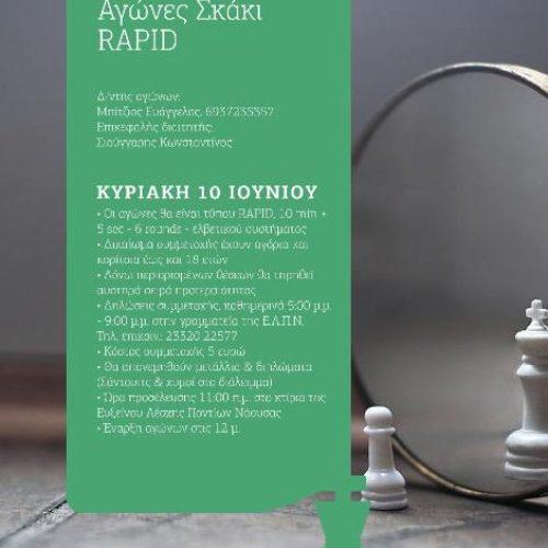 Αγώνες Σκάκι διοργανώνει η Εύξεινος  Λέσχη Νάουσας