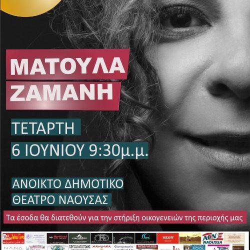 Συναυλία με την Ματούλα Ζαμάνη στη Νάουσα