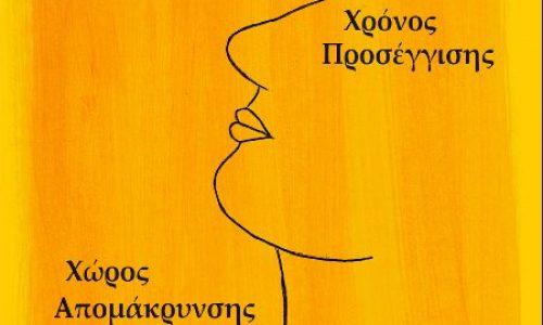 Παρουσίαση ποιητικής συλλογής της Λίνας Βαταντζή  στη Δημοτική Βιβλιοθήκη Νάουσας