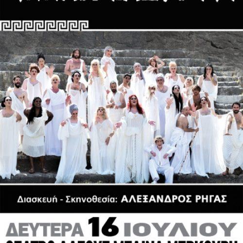 """""""Εκκλησιάζουσες"""" του Αριστοφάνη στη Βέροια, Δευτέρα 16 Ιουλίου"""