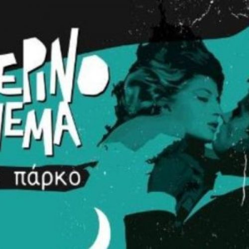 Το πρόγραμμα προβολών στο Θερινό Σινεμά της ΚΕΠΑ Δήμου Βέροιας