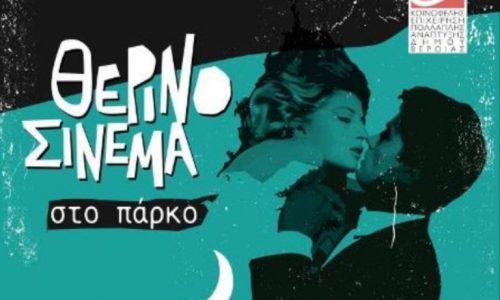 """""""Θερινό Σινεμά"""" στο πάρκο με ελεύθερη είσοδο -  Νέο πρόγραμμα προβολών"""