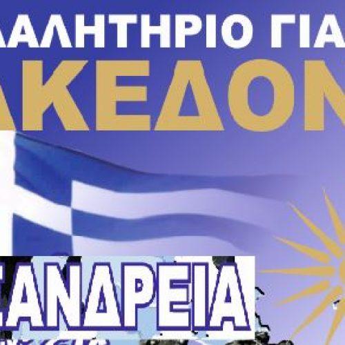 Ανακοίνωση από την Συντονιστική Επιτροπή  του Συλλαλητηρίου  για τη Μακεδονία στην Αλεξάνδρεια