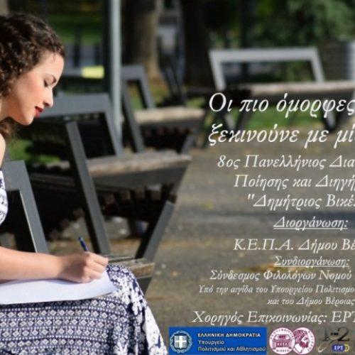 """Προκήρυξη  8ου Πανελλήνιου Λογοτεχνικού Διαγωνισμού Ποίησης και Διηγήματος """"Δημήτριος Βικέλας"""""""