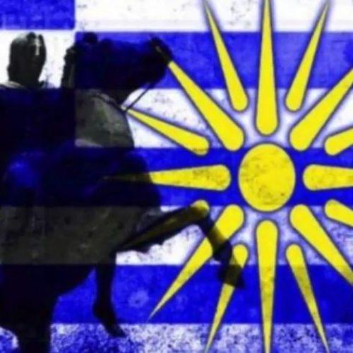 Κάλεσμα του Μητροπολίτη Βέροιας στο συλλαλητήριο για την Μακεδονία στην Βεργίνα - Το spot της Μητρόπολης
