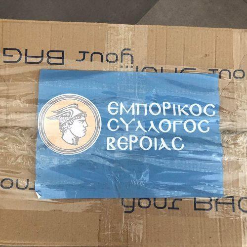 Αποστολή βοήθειας στους πληγέντες της Αττικής Εμπορικός  Σύλλογος  Βέροιας.