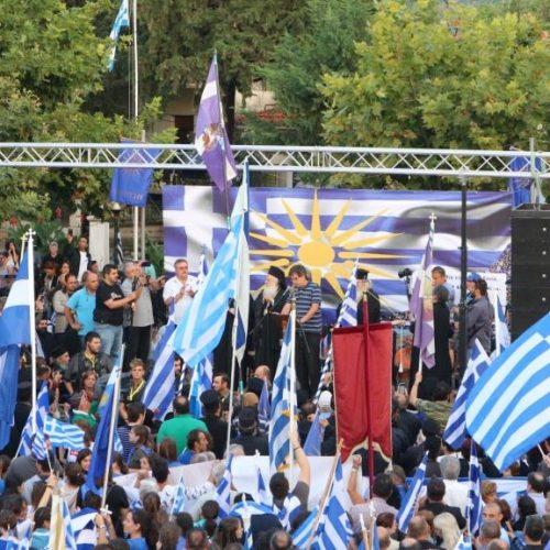 Πλήθος, ενθουσιασμός και αγανάκτηση στο συλλαλητήριο  της Βεργίνας