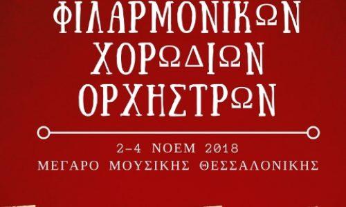 10ο Διεθνές Φεστιβάλ Φιλαρμονικών Χορωδιών Ορχηστρών στο Μέγαρο Μουσικής Θεσσαλονίκης
