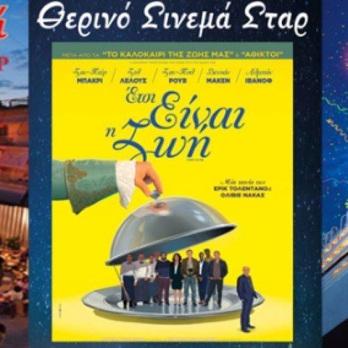Το πρόγραμμα του κινηματογράφου ΣΤΑΡ στη Βέροια, από Πέμπτη 12 έως και Τετάρτη 18 Ιουλίου