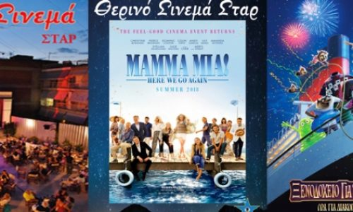 Το πρόγραμμα του κινηματογράφου ΣΤΑΡ στη Βέροια, από Πέμπτη 19 έως και Τετάρτη 25 Ιουλίου