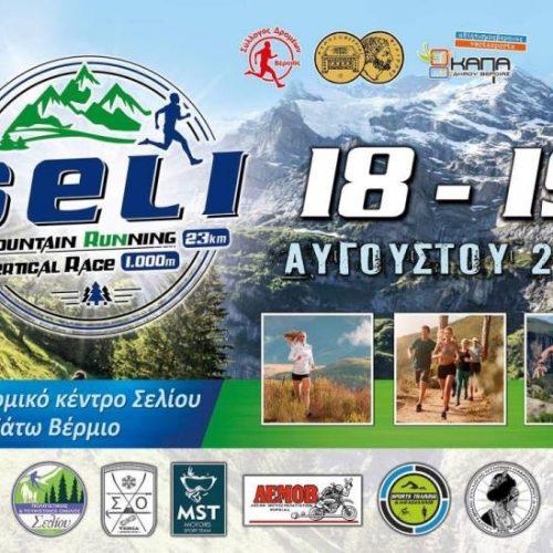 Πρόσκληση εθελοντών για τον αγώνα Seli Mountain Running