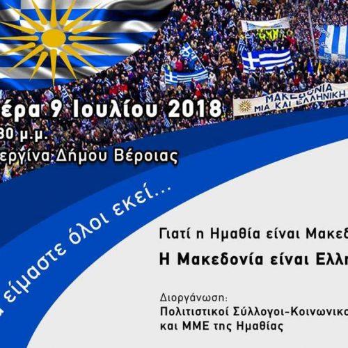Συλλαλητήριο για τη Μακεδονία στη Βεργίνα, Δευτέρα 9 Ιουλίου