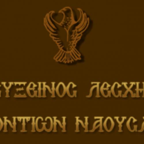 Έκκληση  για βοήθεια στους πυρόπληκτους από την  Εύξεινο Λέσχη  Νάουσας