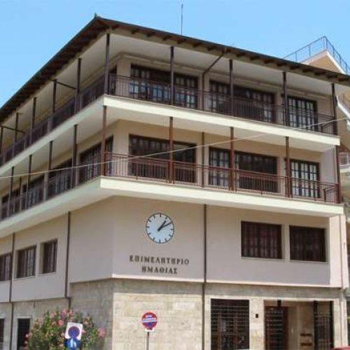 Το Επιμελητήριο Ημαθίας στην 83η Διεθνή Έκθεση Θεσσαλονίκης