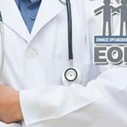 Υπουργείο Υγείας: τροποποιείται η σύμβαση με τους γιατρούς του ΕΟΠΥΥ