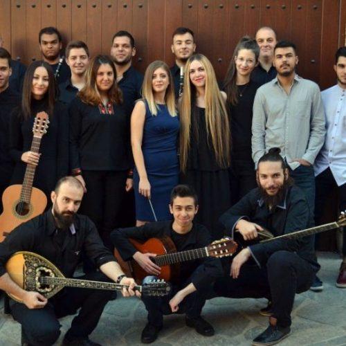 """Φιλανθρωπική μουσική συναυλία  με την Ορχήστρα """"Νέοι με Όραμα"""" στη Νάουσα"""