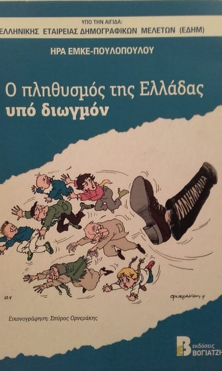 b1621bb8b6a Η έρευνα με τίτλο «Ο πληθυσμός της Ελλάδας υπό διωγμόν», που υπογράφει η  νομικός Ήρα Έμκε- Πουλοπούλου, διδάκτορας του πανεπιστημίου του Παρισιού,  ...