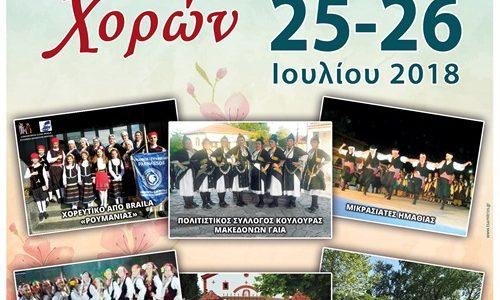 """Φεστιβάλ Παραδοσιακών Χορών του ΜΑΣ """"Η ΚΑΛΛΙΘΕΑ"""", 25 και 26 Ιουλίου"""