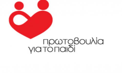 """Προκήρυξη θέσεων εργασίας από την """"Πρωτοβουλία για το Παιδί"""""""