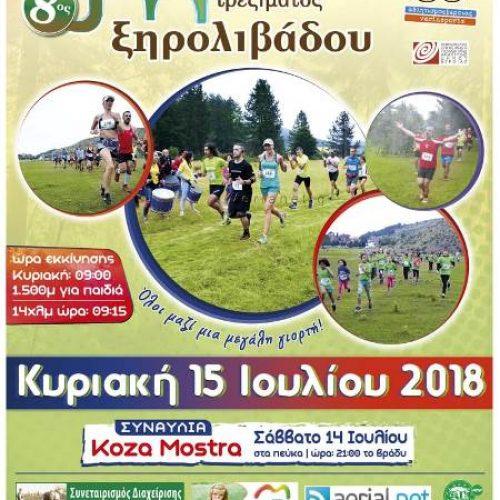 Ο 8ος  αγώνας ορεινού τρεξίματος 14 χιλιομέτρων στο Ξηρολίβαδο Βέροιας - Το πρόγραμμα