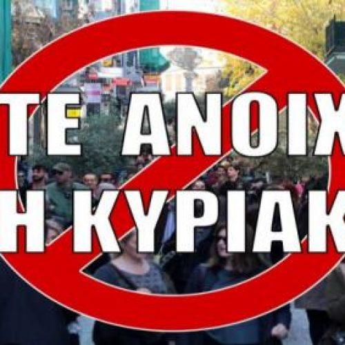 Σωματείο Ιδιωτικών Υπαλλήλων Ημαθίας - Πέλλας: Κυριακή 15 Ιούλη απεργούμε