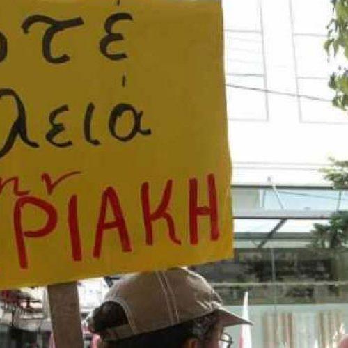 Σύνδεσμος Ιδιωτικών Υπαλλήλων Ημαθίας: Κανένας εμποροϋπάλληλος στη δουλειά την Κυριακή 15 Ιουλίου