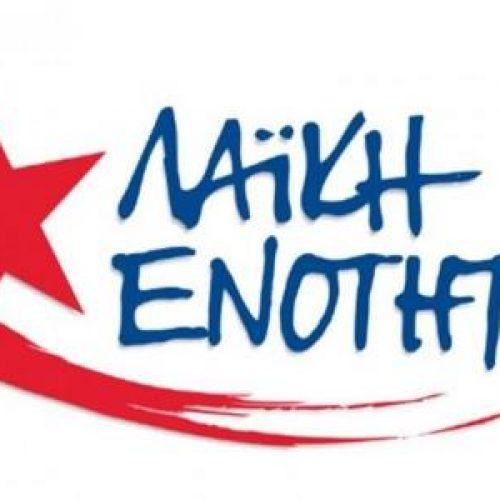 ΛΑΕ: Ψευτοδίλημμα το εάν οι συντάξεις κοπούν από Τσίπρα ή Μητσοτάκη