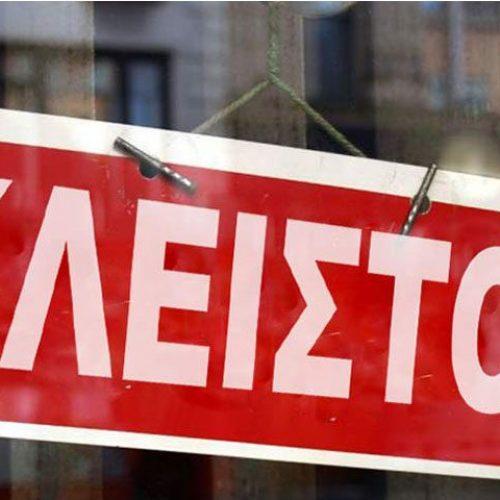 Εμπορικός Σύλλογος Αλεξάνδρειας: Κλειστά τα καταστήματα την Κυριακή 15 Ιουλίου