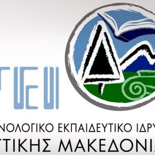 Προκήρυξη ΜΠΣ του Τμήματος Τεχνολόγων Γεωπόνων του ΤΕΙ Δυτικής Μακεδονίας, στη Φλώρινα