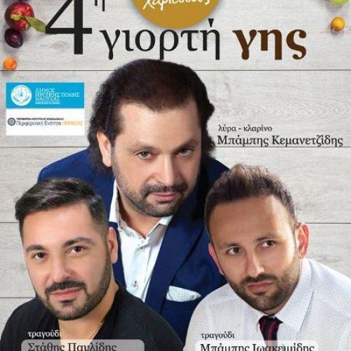 """Η Εύξεινος Λέσχη Χαρίεσσας σας προσκαλεί στην 4η Γιορτή Γης, """"Ένα ταξίδι στην Ελλάδα..."""""""