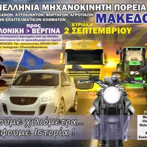 1η Πανελλήνια Μηχανοκίνητη Πορεία για τη Μακεδονία, Κυριακή 2 Σεπτεμβρίου