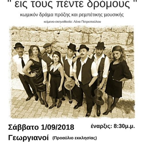 """Το ΔΗΠΕΘΕ Βέροιας περιοδεύει """"Εις τους πέντε δρόμους!"""", Σάββατο 01.09. σε Γεωργιανούς και Κυριακή 02.09 Αγία Βαρβάρα"""