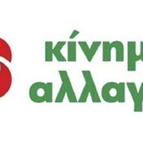 Η Συντονιστική Γραμματεία του Κινήματος Αλλαγής Δήμου Βέροιας