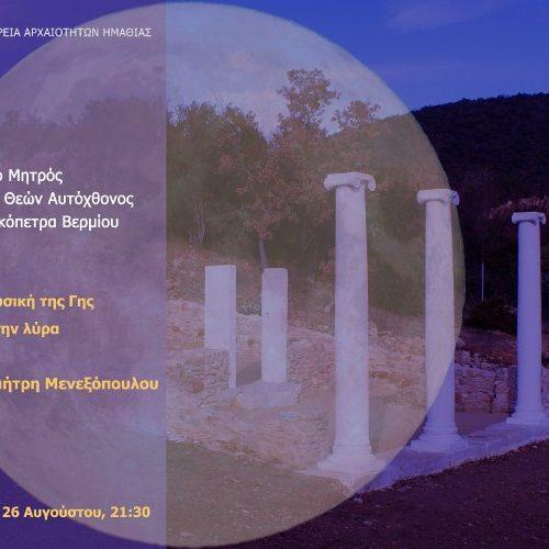 Ο εορτασμός της αυγουστιάτικης πανσελήνου από την  Εφορεία Αρχαιοτήτων Ημαθίας
