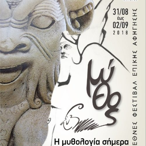 """Μύθος.   Διεθνές φεστιβάλ επικής αφήγησης  """"Η μυθολογία σήμερα"""""""