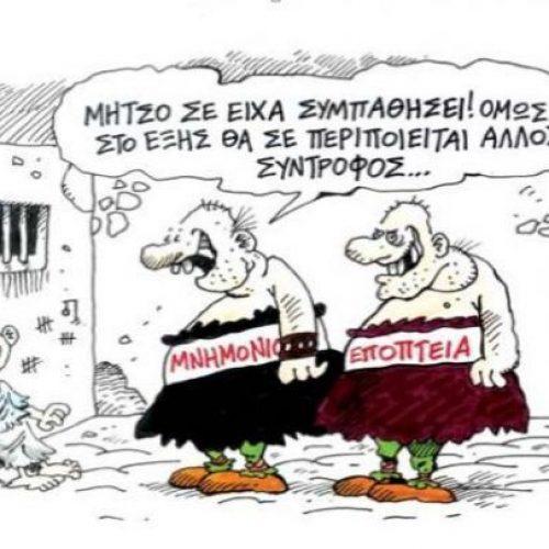 """""""Η Ελλάδα σήμερα"""" γράφει ο Στάθης"""