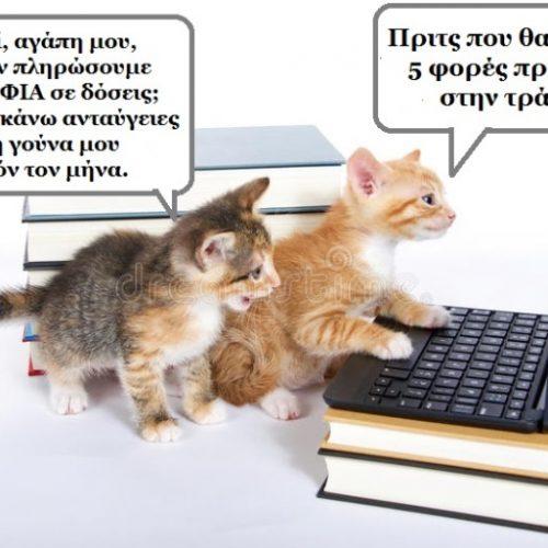 """Τα ζώα ομιλούν: """"Περί... ΕΝΦΙΑ"""" - Ελένη Βασιλείου"""