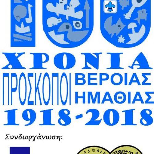 100 χρόνια Προσκοπισμού στη Βέροια - Πρόσκληση προς όλους όσους έχουν φορέσει το Προσκοπικό μαντήλι