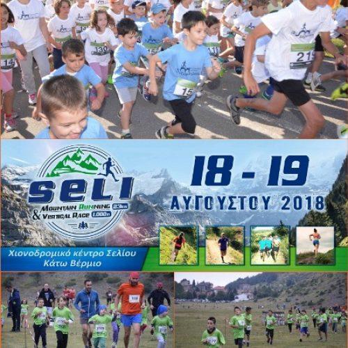 Seli mountain running - παιδικοί αγώνες τρεξίματος στο μενού της διοργάνωσης