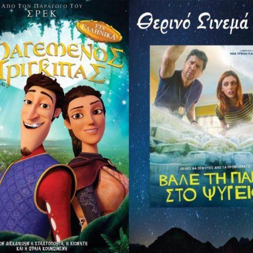 Το πρόγραμμα του κινηματογράφου ΣΤΑΡ στη Βέροια, από Πέμπτη 16 έως και Τετάρτη 22 Αυγούστου